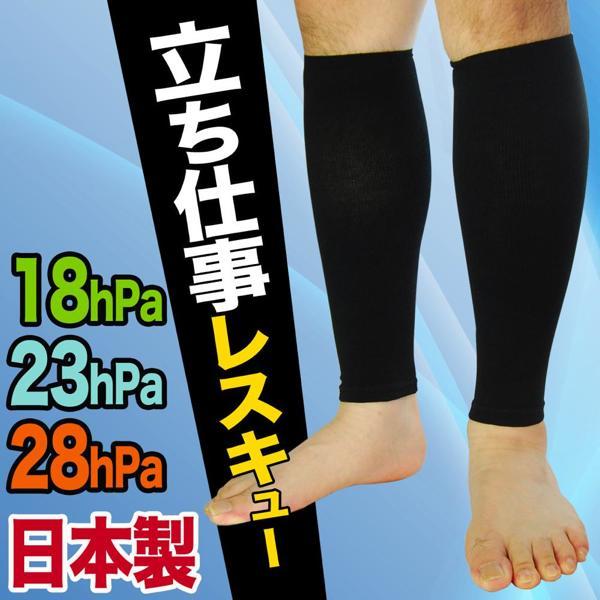 取得在日本擦拭從萩磨損壓力支援者站立工作救援 1 腳低壓力 18 hPa / 介質壓力 23 hPa / 強制 28 hPa / / 外地工作和腳疲勞腫脹來衡量 / 企業
