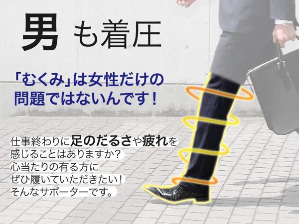 对日本制造腿肚子着圧防护带站着,采取工作救援1双低压18hPa/中圧23hPa/高压28hPa/现场工作/脚疲劳对策/浮肿对策的/商务人员