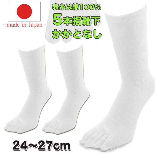 抗菌防臭加工で臭いにくい日本製メンズ 5本指ソックスをお手頃価格で 表糸 超歓迎された 綿100% かかとなし左右兼用 5本指ソックス メンズ ファクトリーアウトレット かかとなし 靴下 日本製のこだわり5本指靴下 五本指ソックス 3足セット 白 福袋チケット対象商品 s2021