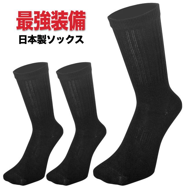 ロンフレッシュ消臭効果で足の臭いを撃退ビジネスにぴったりな国産ソックス 迅速な対応で商品をお届け致します 靴下 男女兼用 メンズ これが最強装備 日本製 福袋チケット対象商品 s2021 ビジネスソックス 黒3足セット