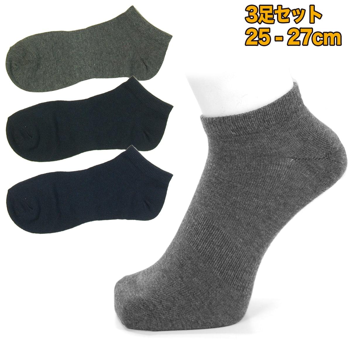 服や靴にあわせやすいシンプル色の無地靴下少し長めのくるぶし丈なので靴と肌の擦れをガード お買い得 靴下 メンズ くるぶし ショートソックス 3色セット 銀イオン糸の防臭ソックス 日本メーカー新品