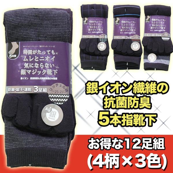 Super Bargain 4 Pattern X 3 Color Set Total 12 Feet Por Silver Ion Fiber Socks Magic Series Dress Type Was