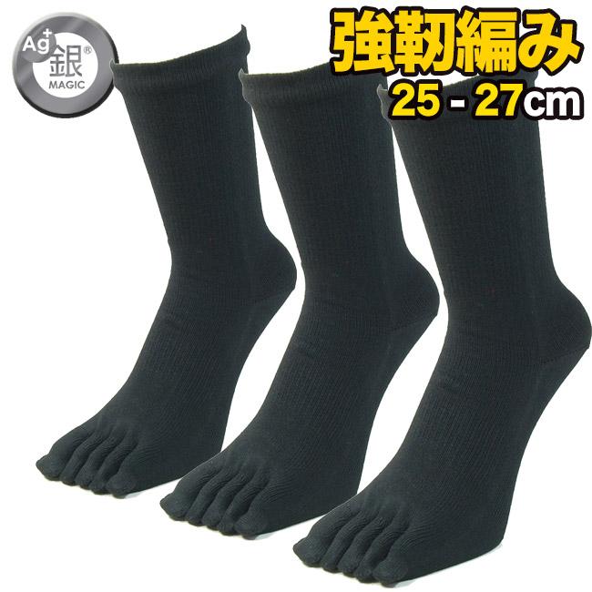 破れにくい五本指靴下ならこれ 強度だけでなく足の臭い対策にも 5本指ソックス メンズ 丈夫な5本指靴下 黒3足セット 日本産 強靭編みタイプ 通販 激安 耐久性がアップした銀イオン糸の5本指靴下 25-27cm