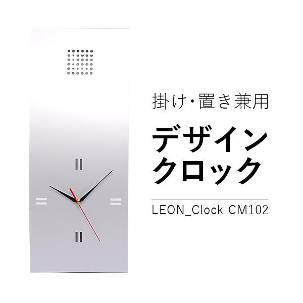 北欧デザインの壁掛け時計 LEON CM102 置き時計 新品 [LEON_Clock (Silver) CM 102]