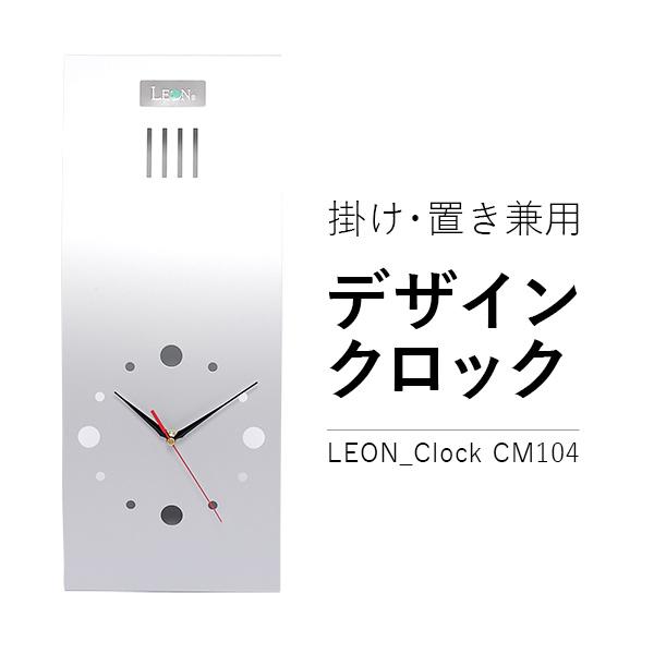 LEON_Clock (Silver) CM 104 北欧デザインの壁掛け時計 置き時計