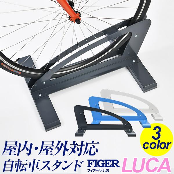 3年保証 自転車スタンド おしゃれ 屋外 屋内 転倒防止 強風 シンプル 省スペース 1台 フィゲール ルカ 日本製