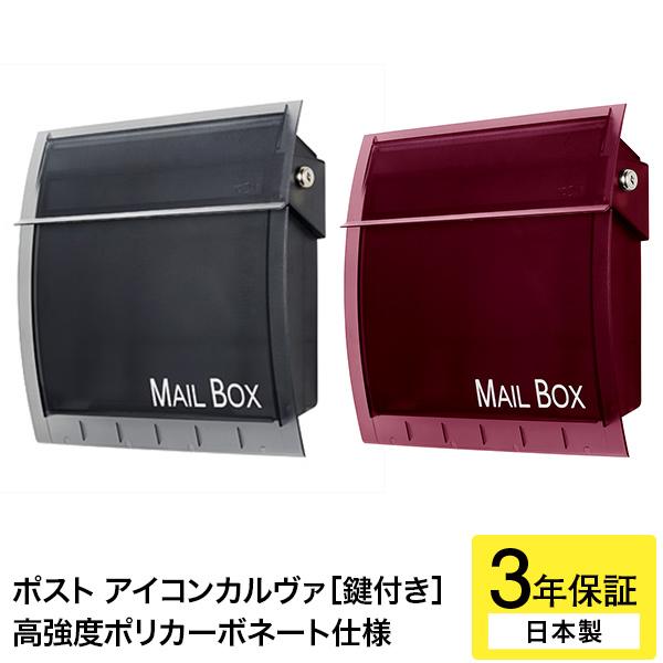 郵便ポスト アイコン カルヴァ Mail Box KURVA2011 ダークグレイ ボルドー 壁付け 壁掛け 郵便受け 壁掛け郵便ポスト 鍵付き
