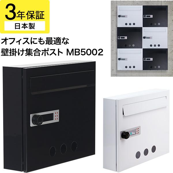 モダンデザインの集合ポスト 壁掛け 壁付け MB5002(ブラックモデル/ホワイトモデル) [Mail Box MB5002 (Black)] [Mail Box MB5002 (White)]