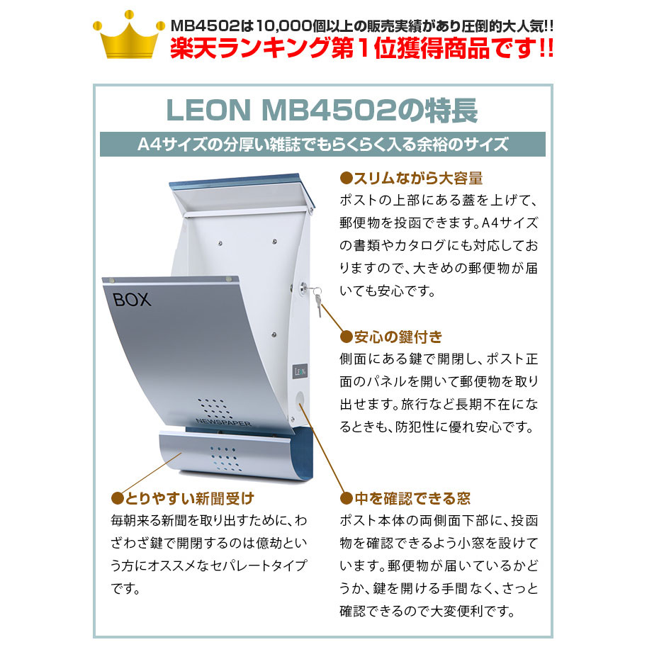 Modern design wall post and newspapers accept LEON MB4502 stand (Paul) sold separately