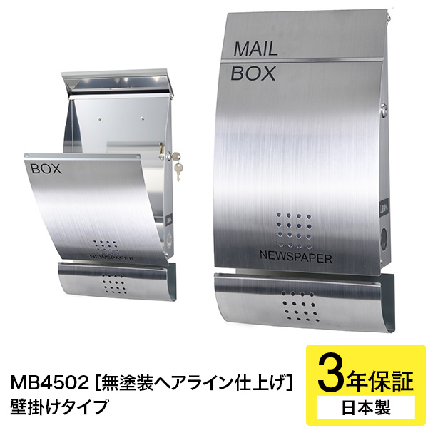 3年保証 壁掛け 郵便ポスト LEON MB4502 ステンレス(マグネット付)ラウンドシェイプタイプ 無塗装ヘアライン仕上げ 郵便受け日本製