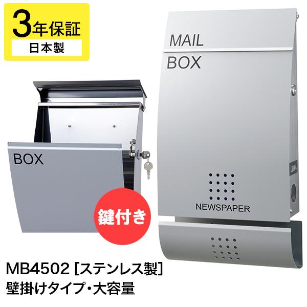 3年保証 郵便ポスト LEON MB-4502 ステンレス製 シルバー (マグネット付) シンプル 壁付け 壁掛け モダン 郵便受け スタンドポール別売り日本製