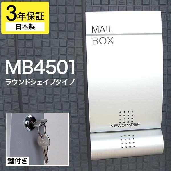 郵便ポスト 壁付け 壁掛け Mail Box MB4501 シルバー ラウンドシェイプタイプ 郵便受け モダン デザイン
