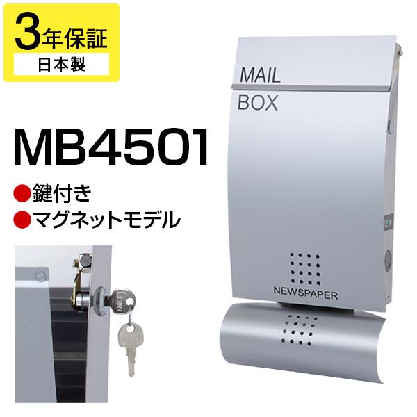 3年保証 郵便ポスト LEON MB4501 [Mail Box MB4501 (Silver)] マグネット付 壁付け 壁掛け スタンドタイプ 郵便受け モダンデザイン ラウンドシェイプタイプ 日本製