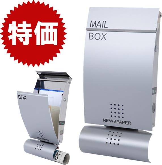 【在庫限り処分特価】郵便ポスト LEON MB-4501 ステンレス製 シルバー (マグネット付) 壁掛け 壁付け モダン 郵便受け