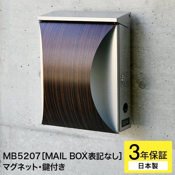3年保証 郵便ポスト LEON MB5207 ステンレス(マグネット付) 郵便受け 壁付け 壁掛け シンプル モダン デザイン 【MAILBOX表記なし】 日本製