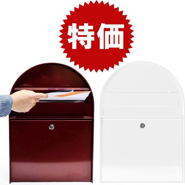 bobi(ボビ)…いいえ違います!欧州売上No.1デンマーク発★元祖ラウンドポール取り付けポスト!半円で創りだすフォルムが特徴で、落ち着いたシンプルなデザインです。 【在庫限り処分特価】 郵便ポスト ME-FA Amber400 メイファ アンバー(モデル400) 前出しタイプ 壁付け 壁掛け 北欧 郵便受け 鍵付き ポスト本体のみ(ホワイト・ボルドー・レッド)