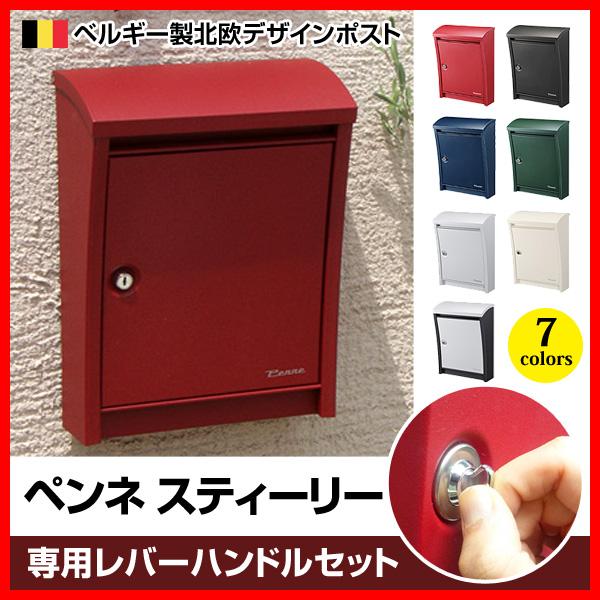 벽걸이 우편 포스트 펜네사의 스티리포스트+전용 레버 핸들(카체와! )세트 스탠드(폴) 별도 판매