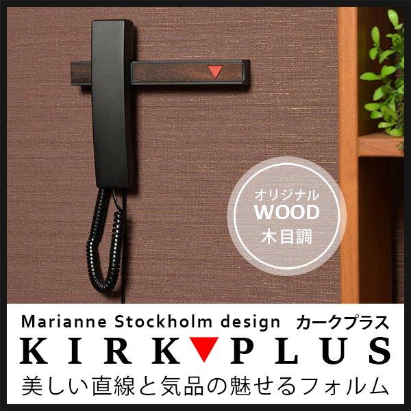 電話機 本体 デザイン おしゃれ シンプル クロスの直線部分に木目をあしらった個性的なデザイン。数々の賞を受賞した北欧デザイナーの逸品! カークプラス [Designer phone KIRK PLUS] 家電