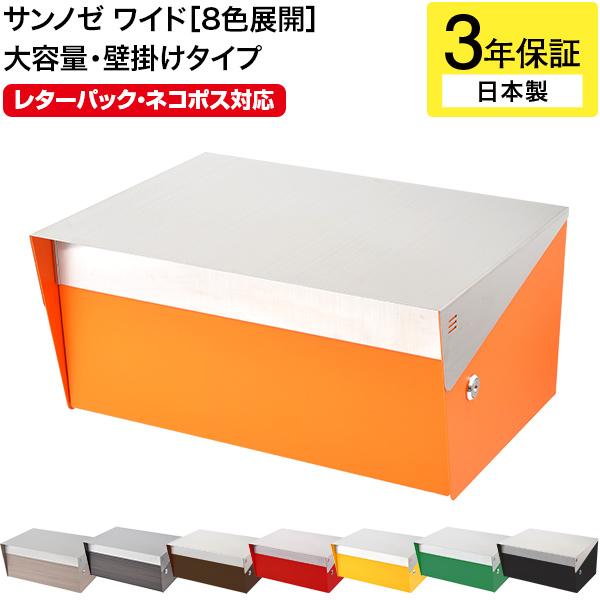 3年保証 ポスト 郵便ポスト 郵便受け おしゃれ 大型 ステンレス製 サンノゼ・ワイド(壁掛けタイプ) 鍵付き 日本製