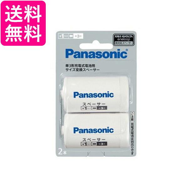 送料無料 沖縄 離島 送料無料/新品 その他一部地域を除く Panasonic BQ-BS1 2B パナソニック 電池用 単3形 BQBS12B サイズ変換スペーサー 充電式 2本入 単3形→単1形 中古