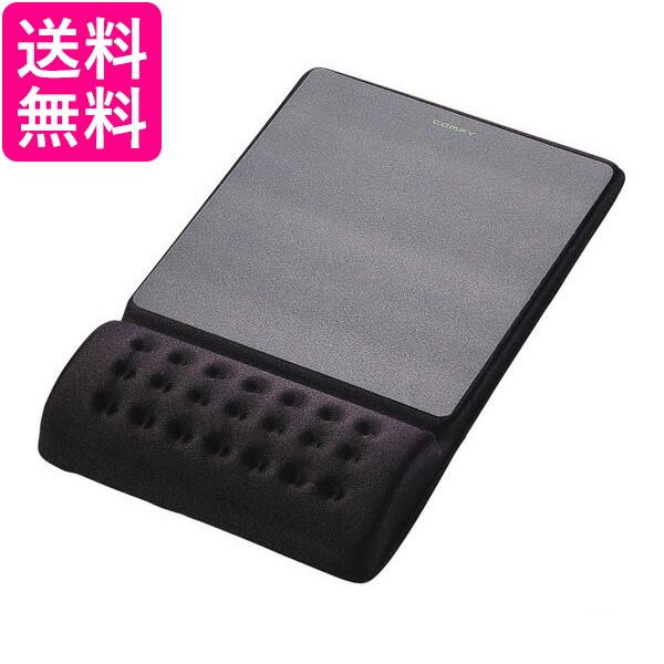 送料無料(沖縄・離島・その他一部地域を除く) ELECOM 疲労軽減 リストレスト一体型 マウスパッド COMFY カンフィー ソフト MP-096BK ディンプル加工 送料無料