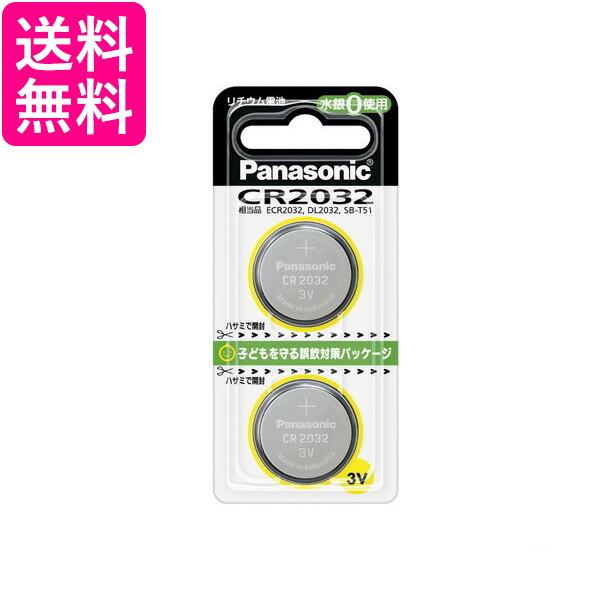 送料無料 沖縄 離島 感謝価格 その他一部地域を除く 卸売り Panasonic CR-2032 2P パナソニック コイン型 ボタン電池 3V 2個入 CR2032 CR20322P 純正品 リチウム電池