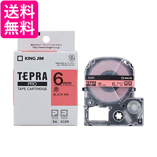 送料無料 沖縄 離島 その他一部地域を除く 8 1はなんと ポイント最大22倍 テープカートリッジ 6mm キングジム テプラPRO 永遠の定番モデル 新着 カラーラベル SC6R 赤