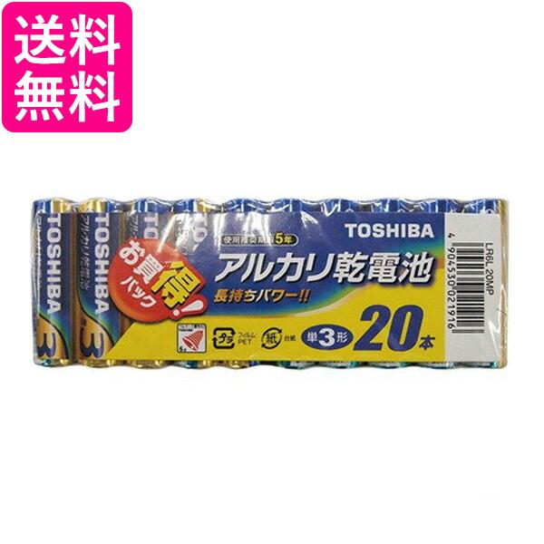 送料無料 沖縄 ディスカウント 離島 その他一部地域を除く 東芝 アルカリ乾電池 単3形 1パック 20本入 LR6L お買い得 セット 単三 低価格化 電池 TOSHIBA 20MP