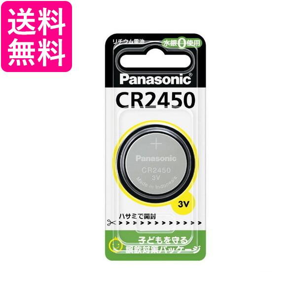 送料無料 沖縄 離島 その他一部地域を除く Panasonic CR-2450 パナソニック 人気激安 コイン形 1個入 コイン型 3V 限定価格セール 純正品 CR2450 リチウム電池