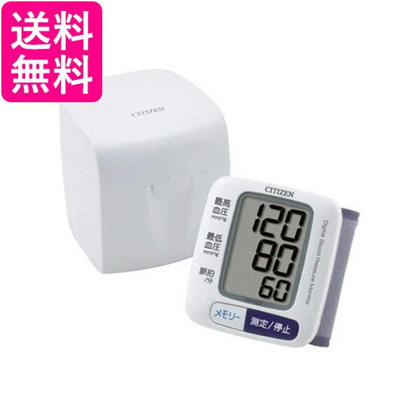 送料無料 激安超特価 賜物 沖縄 離島 その他一部地域を除く CITIZEN 電子血圧計 シチズン CH650F 手首式血圧計 CH-650F