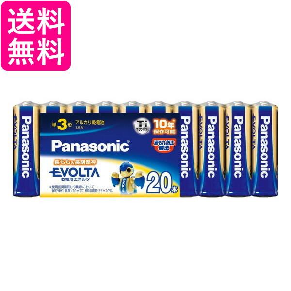 送料無料 沖縄 離島 その他一部地域を除く Panasonic LR6EJ 20SW パナソニック 新品 EVOLTA アルカリ乾電池 エボルタ 単3形 20本 高品質 パック LR6EJ20SW