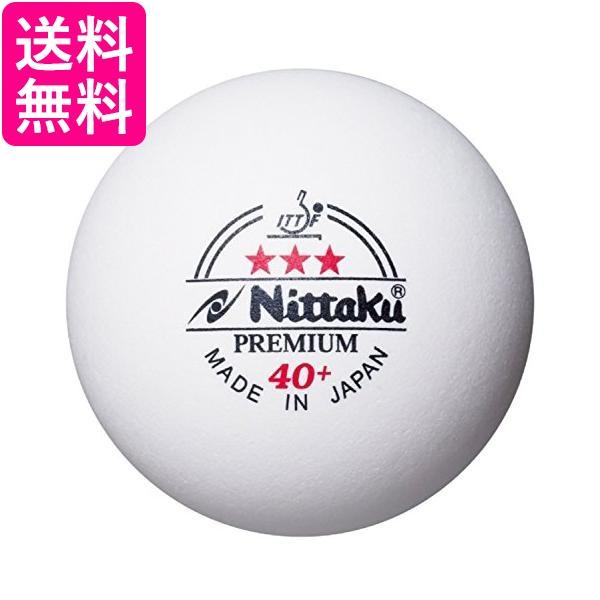 送料無料(沖縄・離島・その他一部地域を除く) ニッタク NB-1301 卓球 ボール 国際公認球 プラ 3スター プレミアム 12コ入り 送料無料