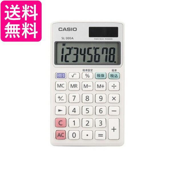 送料無料(沖縄・離島・その他一部地域を除く) CASIO SL-300A-N パーソナル 電卓 8桁 手帳タイプ カシオ 時間 税計算 SL300AN 送料無料
