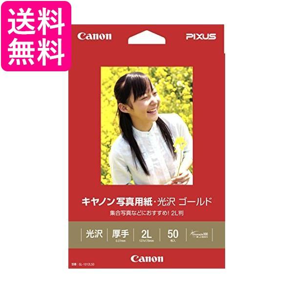 送料無料(沖縄・離島・その他一部地域を除く) キャノン GL-1012L50 写真用紙・光沢 ゴールド 2L判 50枚 Canon 送料無料