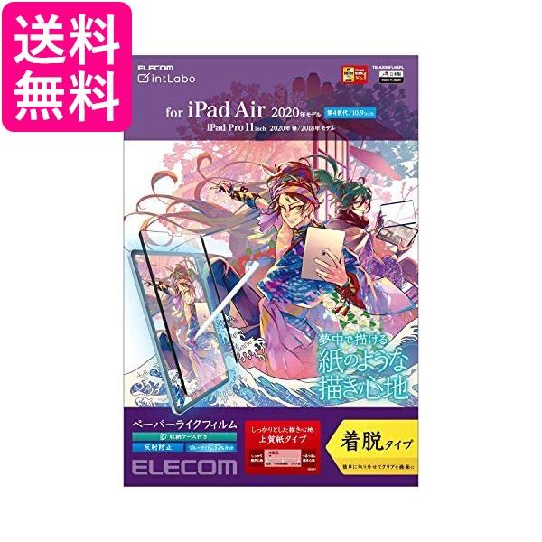 送料無料 沖縄 離島 その他一部地域を除く エレコム TB-A20MFLNSPL 保護フィルム 着脱式 Air ELECOM 反射防止 10.9インチ AL完売しました。 激安通販ショッピング iPad 上質紙タイプ 収納ケース付き