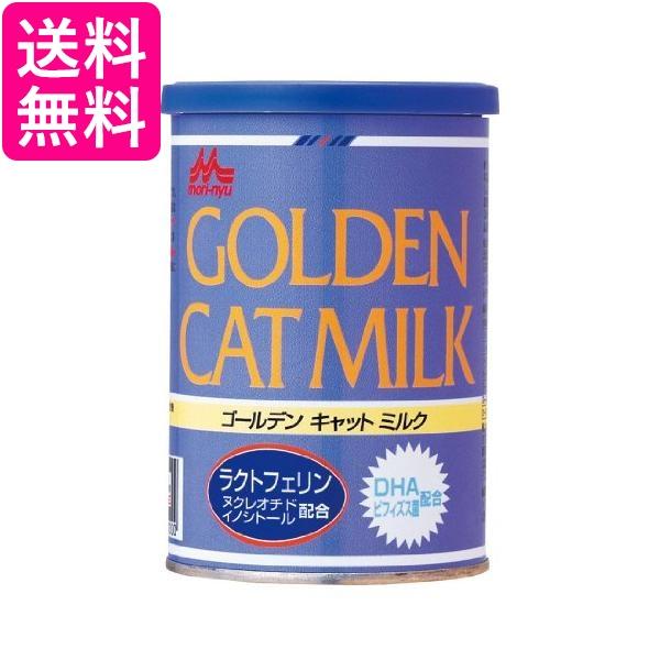 流行のアイテム 送料無料 沖縄 離島 その他一部地域を除く ワンラック ゴールデンキャットミルク ONE LAC 美品 130g