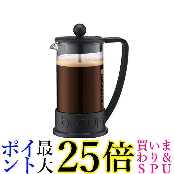 送料無料 沖縄 離島 その他一部地域を除く マラソン中ポイント最大25.5倍 ボダム ブラジル コーヒーメーカー ブラック BODUM BRAZIL フレンチプレス 350ml 10948-01J 人気海外一番 好評
