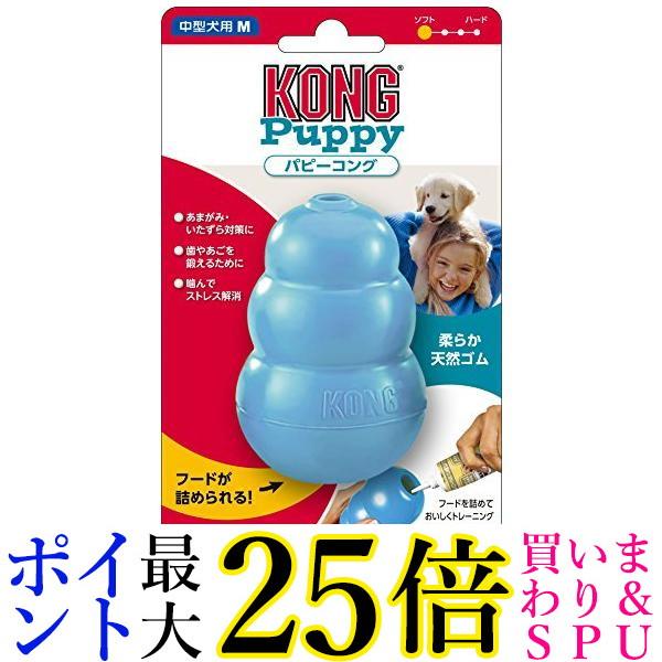 送料無料 沖縄 離島 その他一部地域を除く スーパーセール期間中ポイント最大25.5倍 出色 コング KONG M ブルー 犬用おもちゃ 海外限定 パピーコング サイズ
