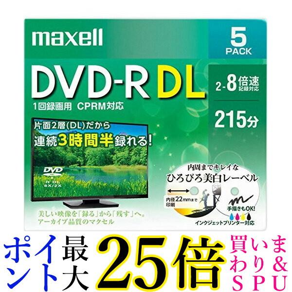 送料無料 沖縄 離島 その他一部地域を除く スーパーセール期間中ポイント最大25.5倍 maxell DRD215WPE.5S マクセル ファッション通販 録画用 特価キャンペーン DVD-R CPRM 標準215分 5枚パック プリンタブルホワイト 日立マクセル DL 8倍速