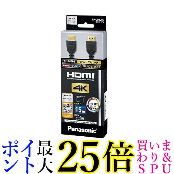 送料無料 沖縄 離島 その他一部地域を除く マラソン中ポイント最大25.5倍 贈答品 パナソニック HDMIケーブル ブラック RP-CHK15-K 人気ショップが最安値挑戦 1.5m Panasonic