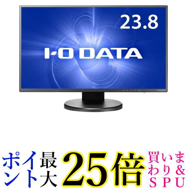 ★6/4~6/11 ポイント最大25倍!!★I・O DATA 液晶ディスプレイ LCD-HC241XDB 23.8インチ
