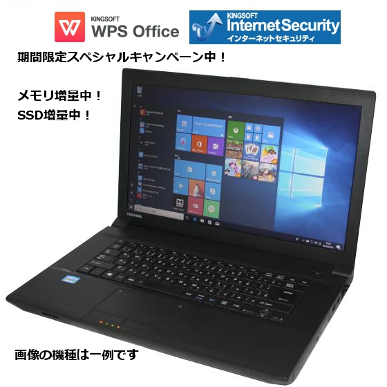 Office&Security【中古パソコン】迷ったらコレ!店長おまかせプレミアムノートパソコン /Windows10/Core i5/メモリ4GB→8GBへ/新品SSD256GB→新品SSD512GBへ/DVDドライブ