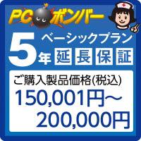 ピーシーボンバー [MALL]PCボンバー 延長保証5年 ご購入製品価格(税込)150001円-200000円