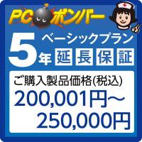 ピーシーボンバー [MALL]PCボンバー 延長保証5年 ご購入製品価格(税込)200001円-250000円