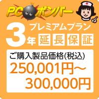 ピーシーボンバー [MALL]PCボンバー 延長保証3年 ご購入製品価格(税込)250001円-300000円