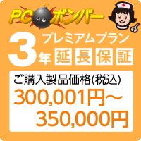 ピーシーボンバー [MALL]PCボンバー 延長保証3年 ご購入製品価格(税込)300001円-350000円