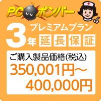 ピーシーボンバー [MALL]PCボンバー 延長保証3年 ご購入製品価格(税込)350001円-400000円