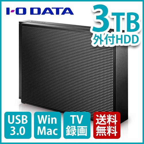 【在庫目安:あり】【送料無料】テレビ録画対応 外付けHDD 3TB EX-HD3CZ アイ・オー・データ(IODATA) [WEB限定モデル]| パソコン周辺機器 外付けハードディスクドライブ 外付けハードディスク 外付けHDD ハードディスク 外付け 外付 HDD USB