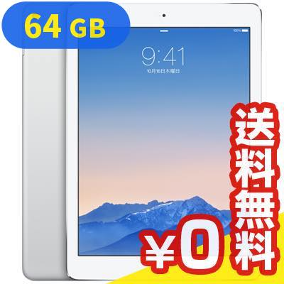 d8a3aac274a5 Wi-Fi+Cellular 送料無料 [中古Aランク] iPad Pro (MQED2J/A) 【第2世代 ...