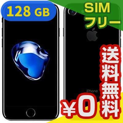 SIMフリー iPhone7 128GB A1779 (MNCK2J/A) ブラック 【国内版 SIMフリー】[中古Bランク]【当社3ヶ月間保証】 スマホ 中古 本体 送料無料【中古】 【 中古スマホとタブレット販売のイオシス 】